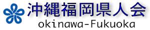 沖縄福岡県人会